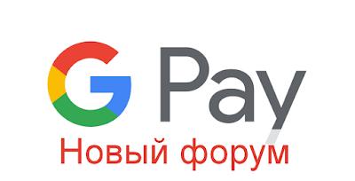 Google открыл новый форум Google Pay в России