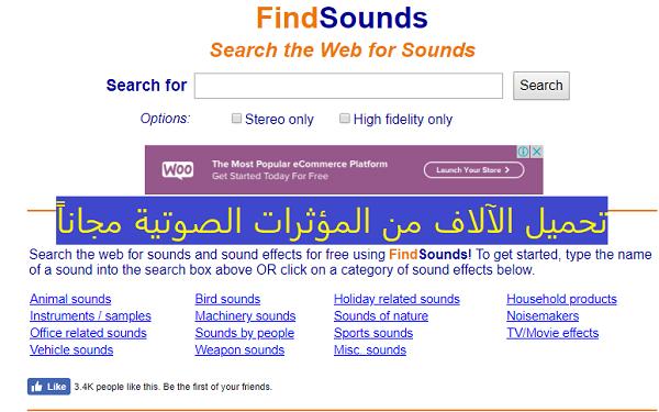 أفضل محرك بحث جديد لتحميل الآلاف من المؤثرات الصوتية وإستعمالها مجاناً