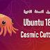 تحميل النسخة الاخيرة من نظام التشغيل Ubuntu 18.10