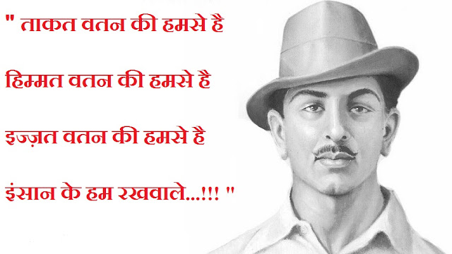 Shahid-E-Azam Bhagat Singh Shayari In Hindi