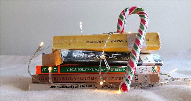 Βιβλία που πρέπει να διαβάσεις τα Χριστούγεννα