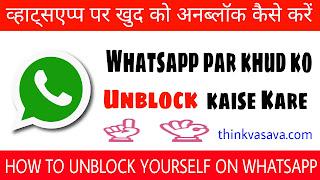 Whatsapp Par se khud ko unblock kaise Kare