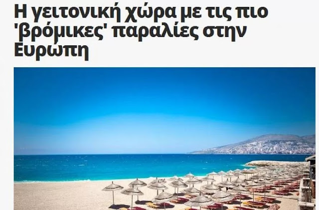 Greece media joint attack against Albanian tourism