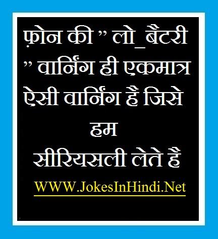 Romantic jokes | Love Jokes रोमांटिक हिंदी चुटकुले | Jokes In Hindi