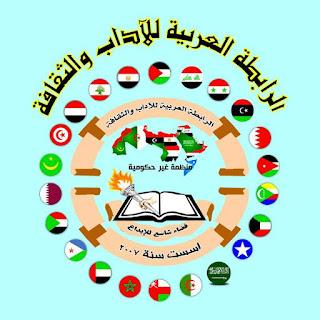 الرابطة العربية للاداب والثقافة تطلق مسابقتها الاولى للقصة القصيرة جدا