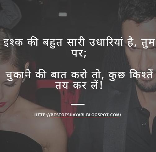 Best Hindi Ishq Picture Shayari - I Wish I Had This Before