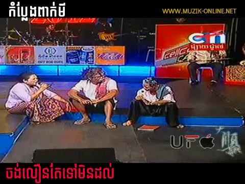 CTN Comedy - Jong Leun Te Tov Min Dorl (14.07.2012)