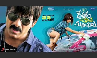 Watch Devudu Chesina Manushulu Telugu Movie Online