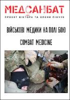 Тактична медицина