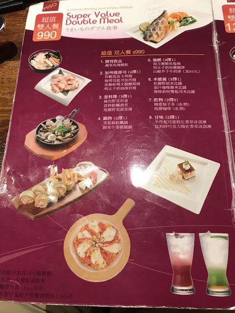 MISO 東京風日本料理菜單