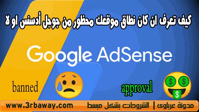 كيف تعرف ان كان نطاق موقعك Domain محظور من جوجل أدسنس AdSense