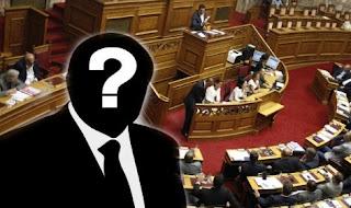 Μας την...άναψε τη βόμβα ο βουλευτής: «Μου αρέσουν πολύ δύο γυναίκες στη Βουλή και θέλω να βγω μαζί τουε»