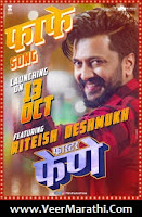 Fa Fe Marathi Mp3 Mp4 Video Song By Riteish Deskhmukh Faster Fene Marathi Movie Poster