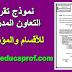 نموذج تقرير التعاون المدرسي باللغتين العربية والفرنسية