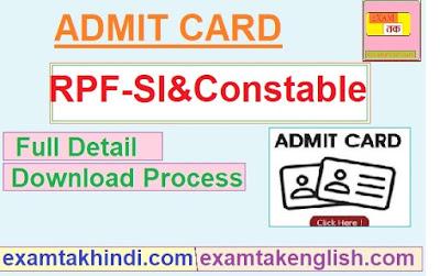 RPF-SI Constable परीक्षा रोल नम्बर,परीक्षा तिथि जारी