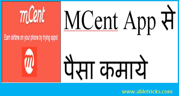 MCent App से पैसा कमाये