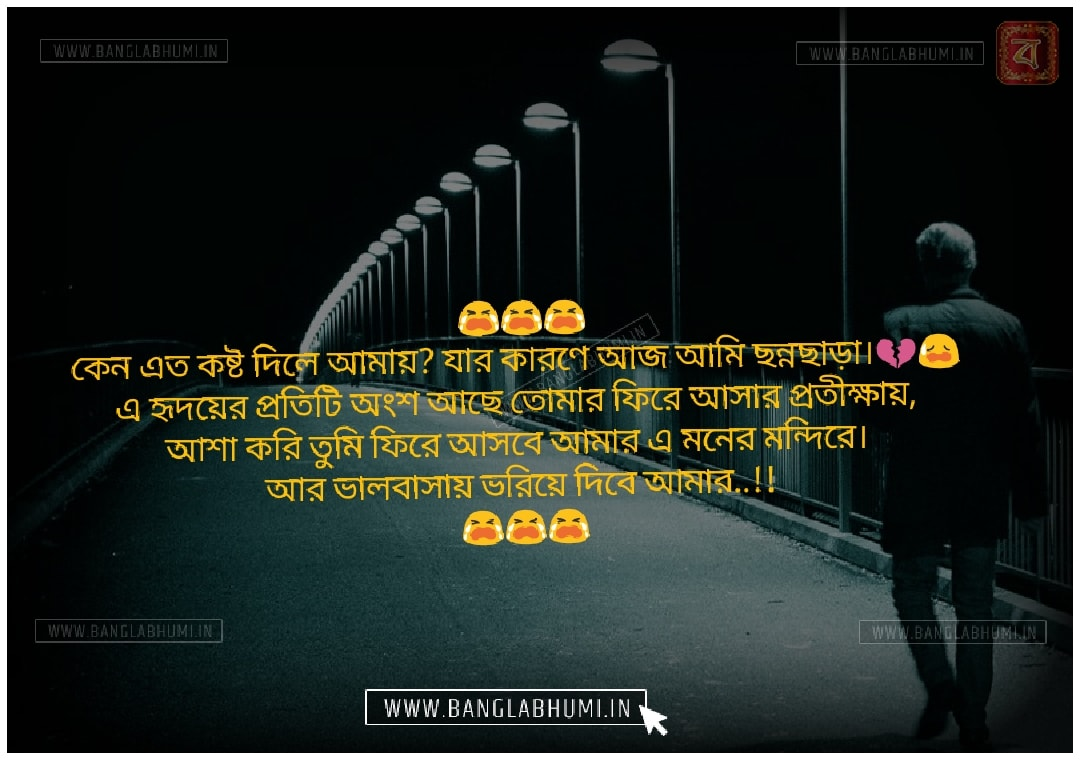 Whatsapp & Facebook Bangla Sad Love Status Free share