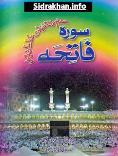 Sura Fatiha amliyat