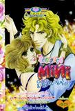 ขายการ์ตูนออนไลน์ Mini Romance เล่ม 18