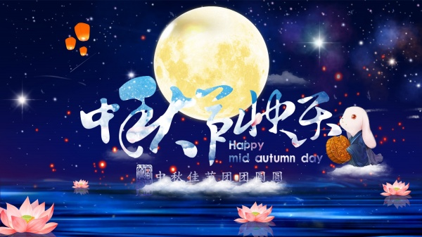 Happy Mid-Autumn Festival PSD layered poster free psd templates
