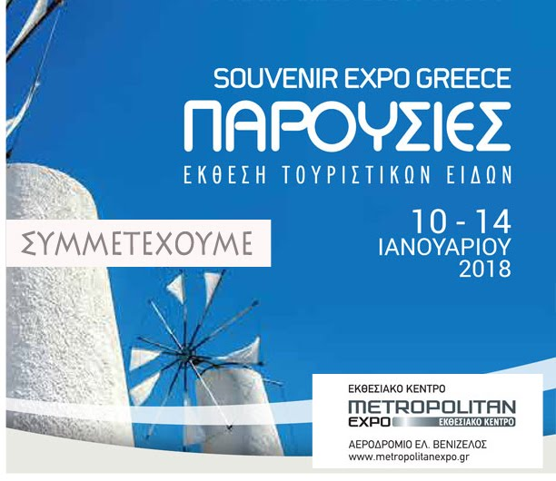 Souvenir Expo Greece Παρουσίες 2018