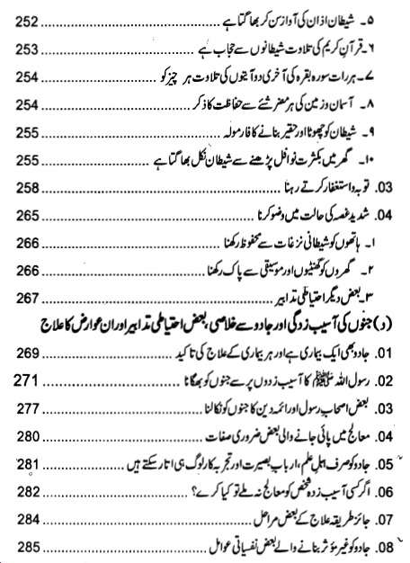 Index page 7 of Jadu ki Haqeeqat