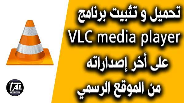تحميل و تثبيت برنامج VLC media player على أخر إصداراته من الموقع الرسمي