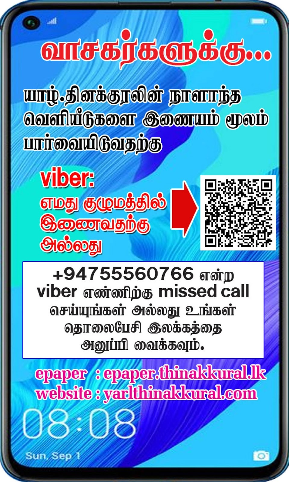 இன்றைய பத்திரிகை