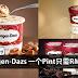 Häagen-Dazs 7月份优惠!一个Pint只需RM25!