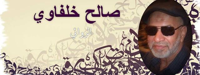 رواية سرديات نخلة لـ صالح خلفاوي:  الحاضر بانكساراته يمزقنا قطع متناثرة
