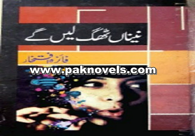 Naina Thag Lain Gay Novel