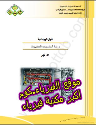 كتاب قوي كهربائية - ورشة اساسيات الكهرباء pdf
