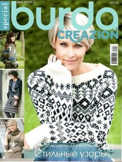 Читать онлайн журнал<br>Burda Special. Creazion (№4 2016)<br>или скачать журнал бесплатно