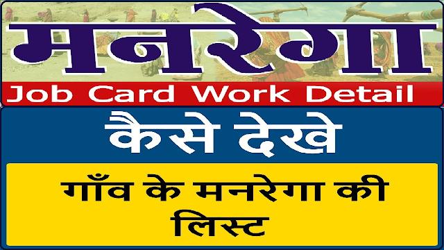 Nrega Job Card Download 2020 | mahatma gandhi nrega yojana