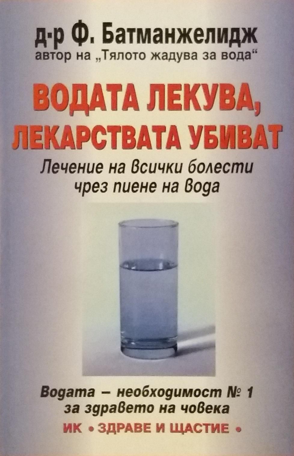 Водата лекува