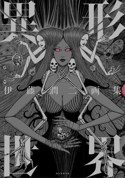 El artbook oficial de Junji Ito saldrá a la venta en Japón el 20 de Marzo