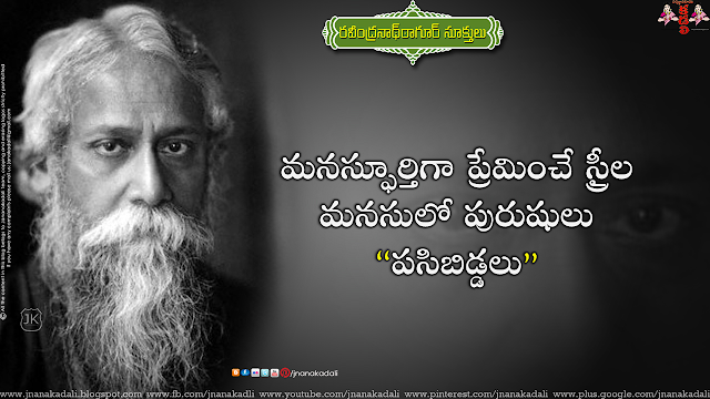 Here is a Telugu Language Life Problems Solution Quotes and Sayings Images online, Famous Telugu Rabindranath Tagore Wallpapers with Quotes, Telugu QuotesAdda Rabindranath Tagore Sayings, Rabindranath Tagore Good Thoughts in Telugu Language, Rabindranath Tagore Telugu Story and Messages, Telugu Awesome Rabindranath Tagore Wallpapers.