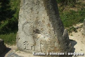 Шифрований камінь з вінками в Золочеві