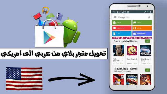 طريقة تحويل متجر بلاي من عربي الى امريكي وحل مشكلة التطبيق غير متاح في بلدك | بدون روت
