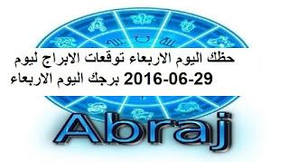 حظك اليوم الاربعاء توقعات الابراج ليوم 29-06-2016 برجك اليوم الاربعاء