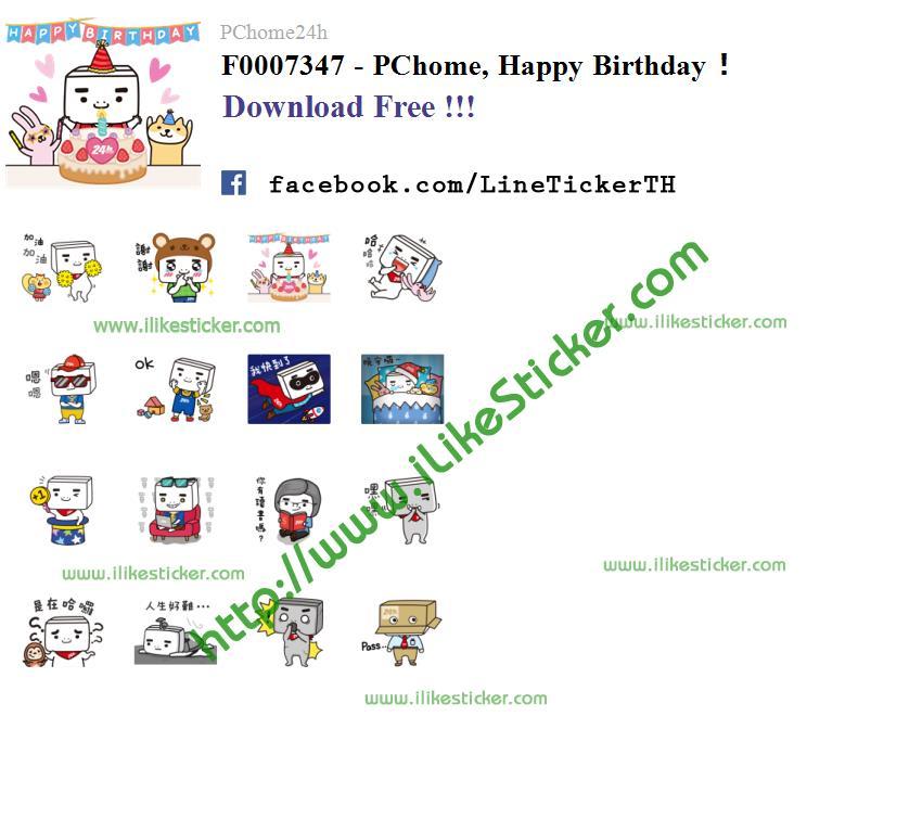 PChome, Happy Birthday!