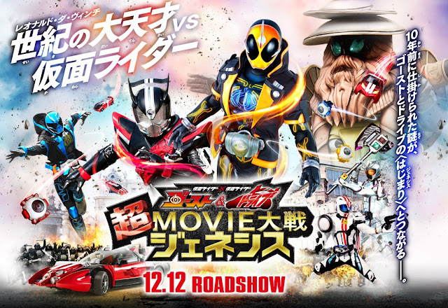 Kamen Rider x Kamen Rider Ghost and Drive Super Movie War Genesis Sub Indo