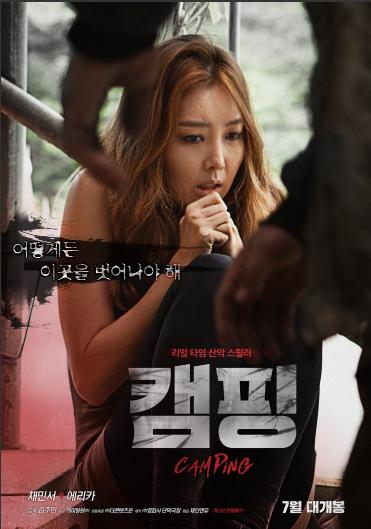 Sinopsis Film Korea Terbaru : Camping (2016)