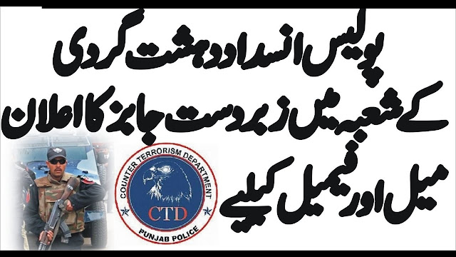 CTD Police Jobs Counter Terrorism Department Police Jobs