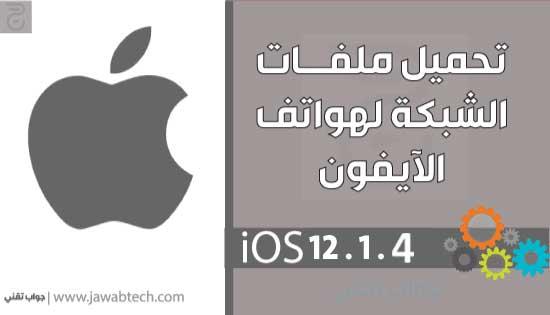 تنزيل ملفات الشبكة للآيفون إصدار iOS 12.1.2 | لإظهار تغطية يمن موبايل