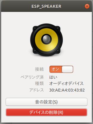 ESP32の内蔵DACを利用してBluetoothスピーカーとして動かしてみた : 試行
