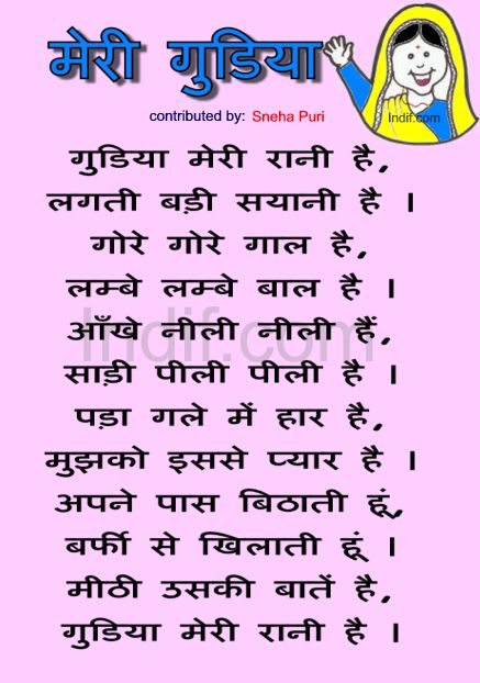 Poetry Channel Hindi Poems 2013 Pics Images Photos Pictures