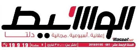 جريدة  وسيط الدلتا عدد الجمعة 5 يناير 2018 م