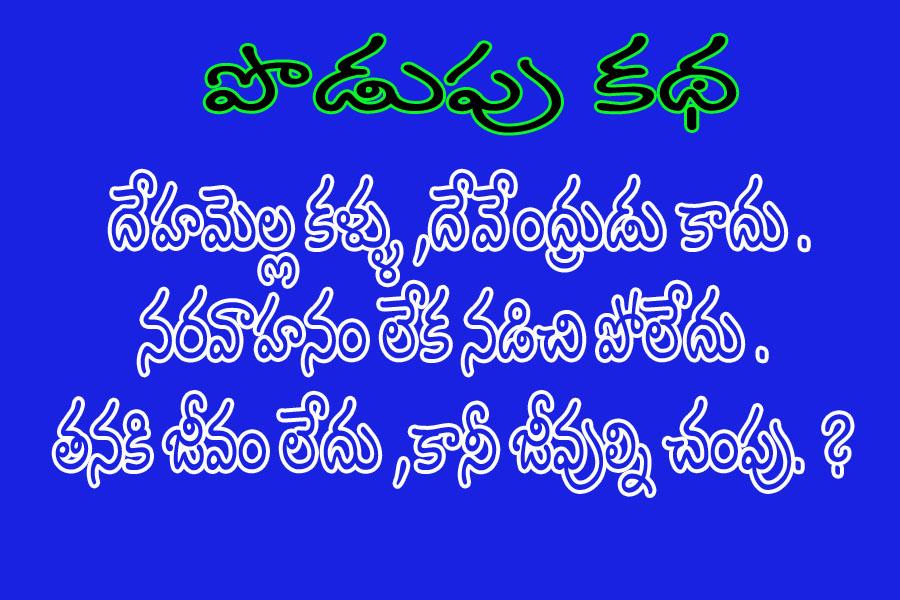 Telugu samethalu & podupu kathalu....daily updates