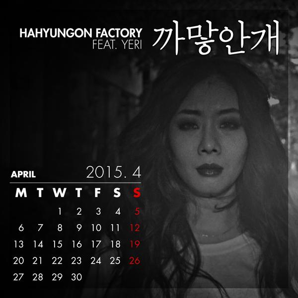 [Single] Ha Hyun Gon Factory – April 2015 Calendar